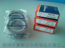 TACONIC 6095-03耐热胶带 隔热胶布