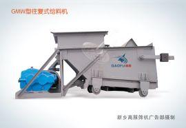 GMW-K型系列往复式给料机