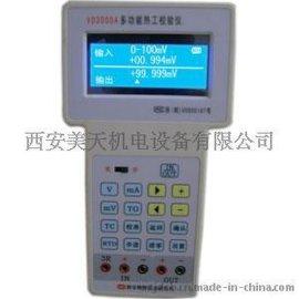 现场多功能校验仪MT-VD300A