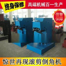 GD-20滚剪倒角机 固定式平板倒角机
