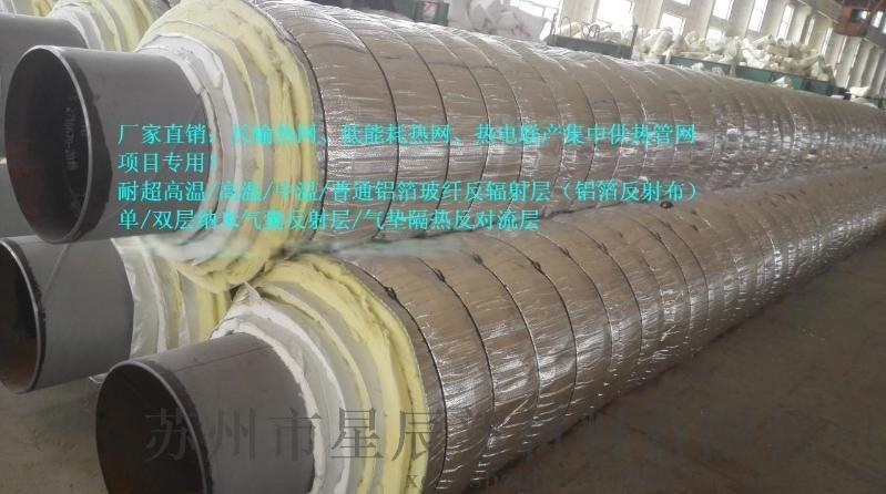 廠家直銷低能耗熱網專用耐中溫鋁箔玻纖反射層140g/M2