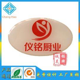 广东商标厂 定做**橱柜铭牌水晶滴塑标牌丝印滴胶标贴