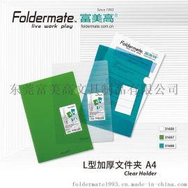 L型加厚文件夹A4批发 半透明呈报夹 富美高iWorks File系列