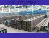 山东方管厂20*20-1000*1000、20*25-800*1000现货