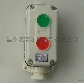 BZA53-A2防爆启动停止控制按钮