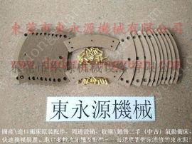 台湾冲床刹车片