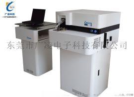 东莞广凌科技专业供应火花直读光谱仪