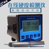 杭州晨诺智能水质硬度在线检测仪CN-600