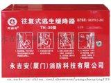 廠家直銷TH-30型高空自救緩降器