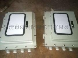 BXMD防爆箱 铝合金防爆箱 碳钢焊接防爆箱