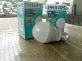 飛利浦經濟型7WLED球泡燈E27
