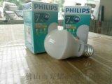飞利浦经济型7WLED球泡灯E27