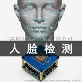 人脸检测识别人证比对嵌入式二次开发模块TI模组