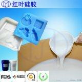 液體模具硅膠 食品級液體硅膠 耐高溫模具硅膠