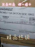 眼镜盒相册制作用热熔胶汉高GA2417