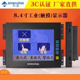8寸工业显示器工控显示器 嵌入式触摸显示器
