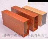 吊顶木纹铝方通生产商 定制U型铝方通天花