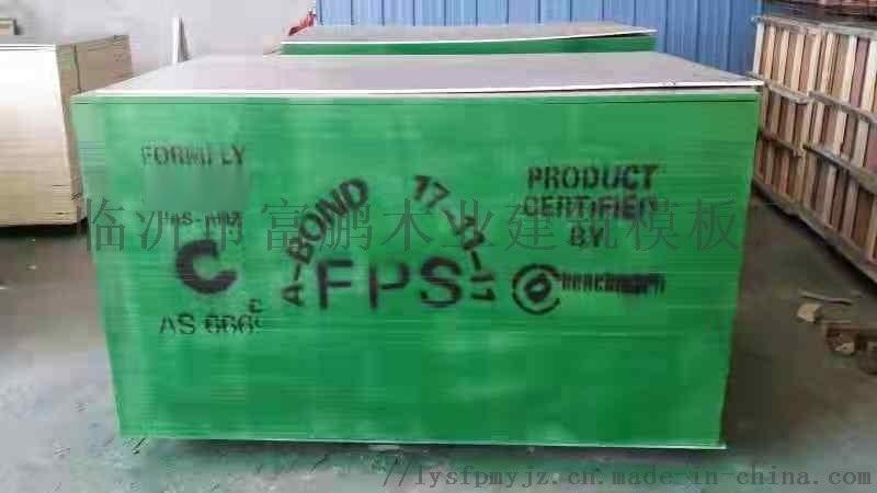 建築模板覆膜膠合板木膠模板清水模板