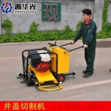 重庆荣昌县手动全自动井盖切割设备井盖周围切割机效率高