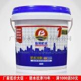 K11防水涂料厨房卫生间防水涂料