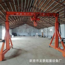 3吨5吨龙门架立柱式移动式10打盹悬臂吊厂家