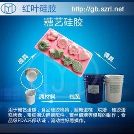 环保的食品级模具硅胶
