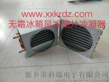 危险药品柜铜管铝翅片蒸发器冷凝器
