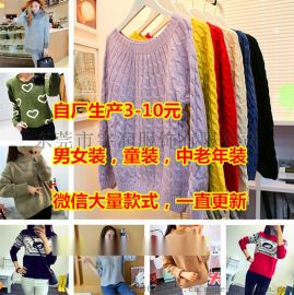 秋季女士毛衣韩版时尚女士针织衫羊毛衫批发几元毛衣外套  5元以下服装批发