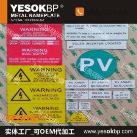 电气控制柜标牌_双色板标牌_金属标识标签_电气设备标牌