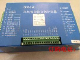 廠家直銷巨大SXJA智慧保護器礦用防爆保護裝置量大從優