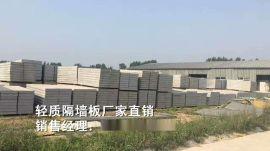 北京房山轻质隔墙板 新型隔墙板产销一体,防火隔音