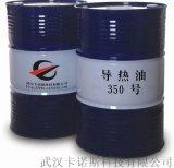 湖北武汉润滑油厂家供应耐热超高温度350导热油
