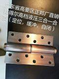 正邦不鏽鋼彈簧合頁,邦得爾品牌自動關門緩衝閉門器,定位彈簧合頁