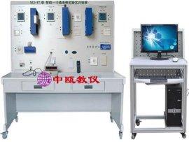 SZJ-Y7型 智能一卡通系统实验实训装置