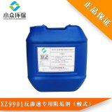 小众环保XZ9901酸式反渗透膜阻垢剂 防垢阻垢剂 厂家批发