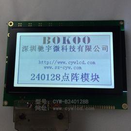 山东lcm液晶显示模块240128液晶屏求购240*128液晶显示模块