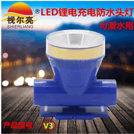 视尔亮V3强光头灯 锂电充电 强光远射500米