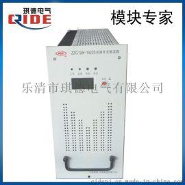 特价供应许继ZZG12B-10220高频开关整流模块