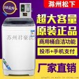 松下投幣洗衣機  10kg大容量商用洗衣機  價格優惠
