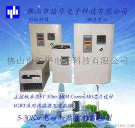 电磁加热控制器4-120KW 节能、环保、高效(厂家直销可定制)