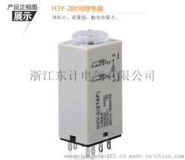 H3Y-2 小型时间继电器 H3Y-4 时间继电器 AC220V DC24V DC12V