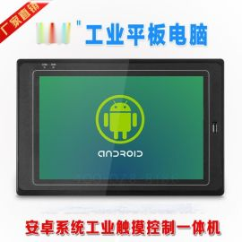 10寸安卓工業平板, Android安卓工業一體機