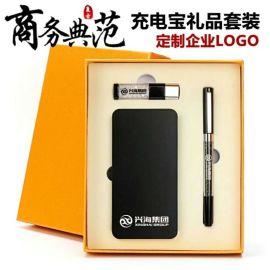商務禮品充電寶禮盒套裝籤字筆U盤實用公司會議展會禮品定制LOGO