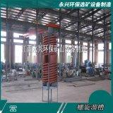 重力刻槽螺旋溜槽 有色金属物体选矿机械设备 阶梯式螺旋溜槽