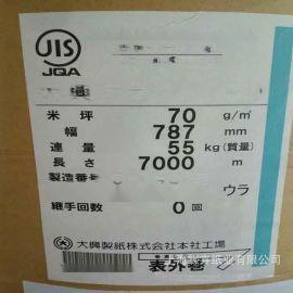 日本全木浆精品牛皮纸