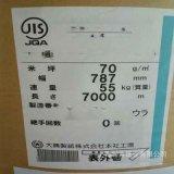 日本全木漿精品牛皮紙