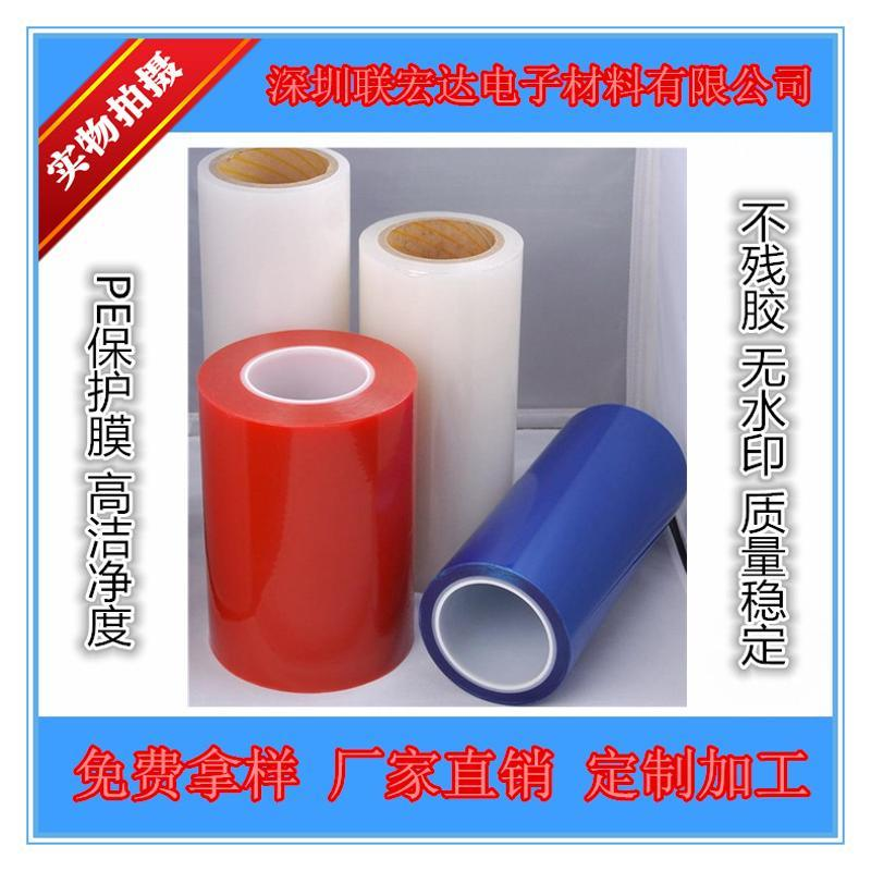 供应PE保护膜 中粘 透明保护膜 防静电  高洁净度 无水印气痕