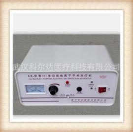 GX-IIIC南宁科伦多功能电离子手术治疗机美容仪