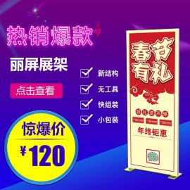 厂家直销 商场展架 铝制广告展架  展示架 铝制宣传展架 重复使用