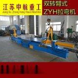 锻压机床 优质新款双转臂式ZYH拉弯机 五金金属型材拉弯设备